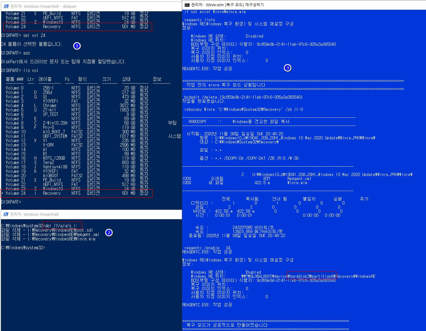 Winre.wim [복구 모드] 재구성하기 2020-11-08.bat 테스트 - 실컴에서 UEFI 모드, GPT 디스크에 복구 파티션을 만드니까 그 파티션에 winre.wim가 만들어집니다-연속으로는 안 되네요. 파일 삭제하고 bat 실행하면 되긴 됩니다 2020-11-08_204900.jpg