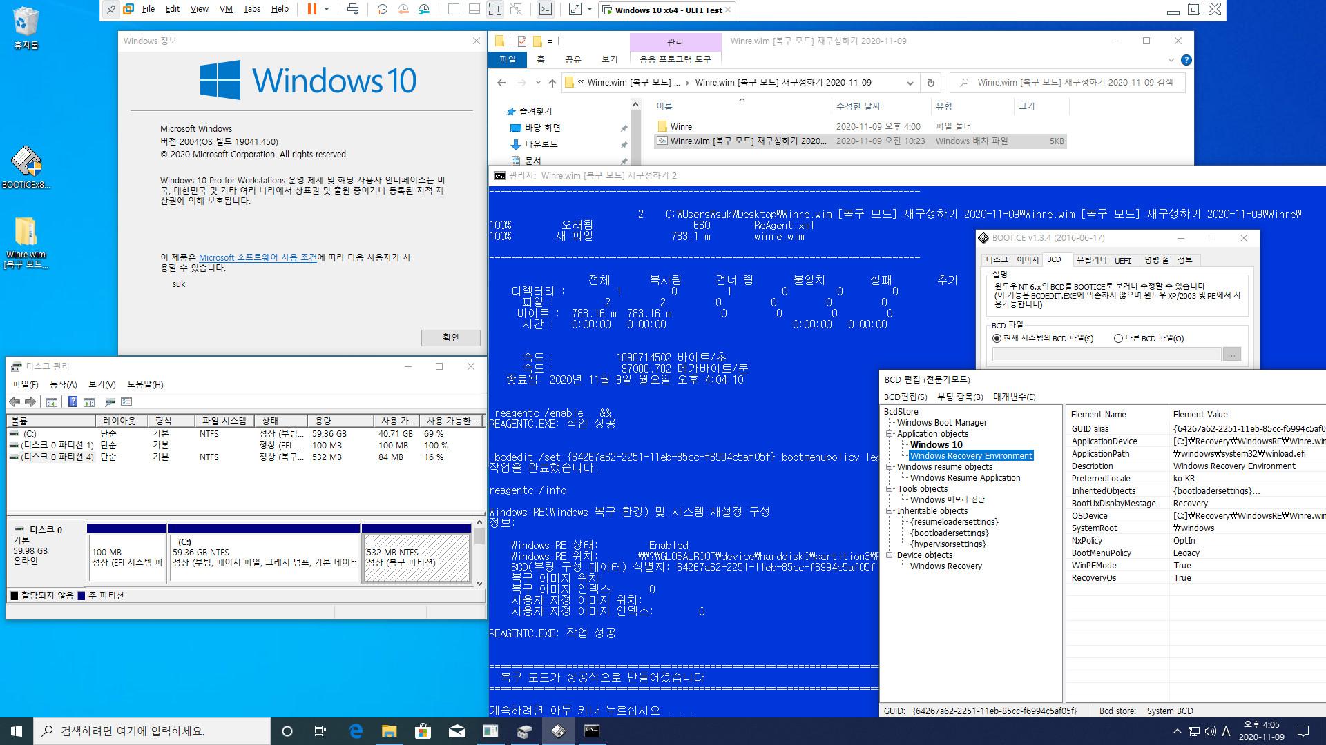 Winre.wim [복구 모드] 재구성하기 2020-11-09.bat 테스트 - PE를 winre.wim으로 사용하기 - 버전 2004 정식 UEFI 모드로 윈도우 설치해도 C드라이브에 winre.wim 복구모드가 만들어집니다 2020-11-09_160547.jpg