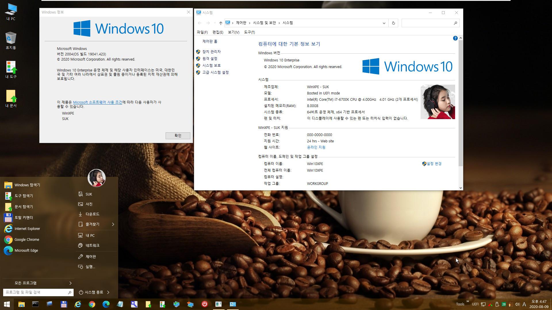 Win10XPE81으로 PE 만들기 테스트 - Windows 10 버전 2004,19041.423 iso 사용 - 시스템 창 잘 열립니다 2020-08-09_164727.jpg