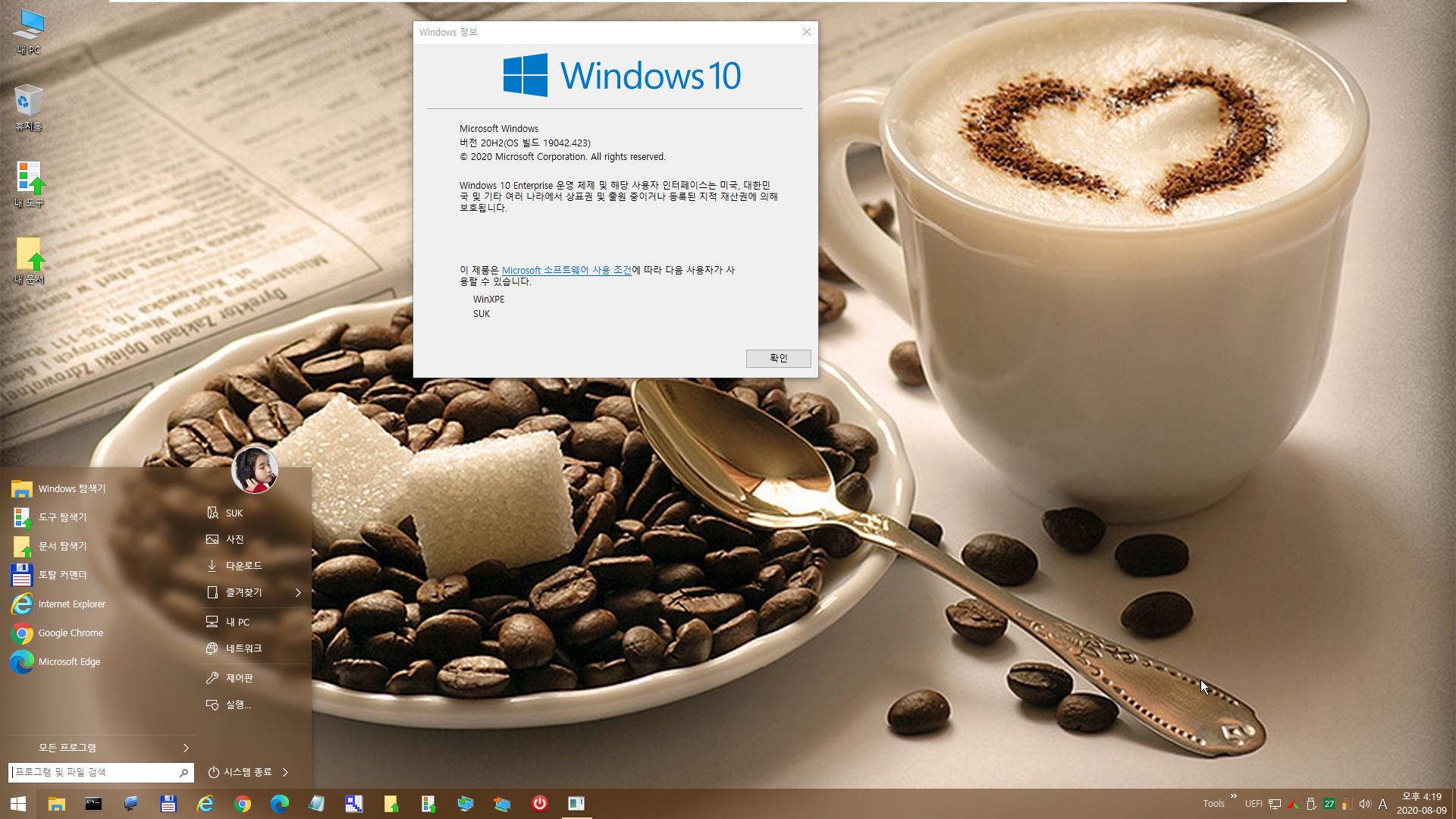 Win10XPE81으로 PE 만들기 테스트 - Windows 10 버전 20H2,19042.423 iso 사용 2020-08-09_161946.jpg