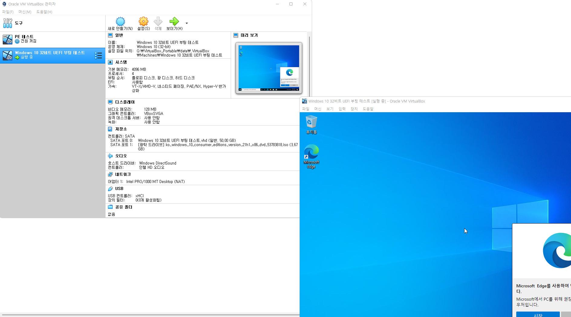 UEFI 부팅은 원래 32비트도 됩니다. 실컴은 메인보드 차원에서 32비트는 제한이 된 것 뿐입니다 - 가상머신에서는 32비트도 UEFI 됩니다 2021-09-08_144441.jpg
