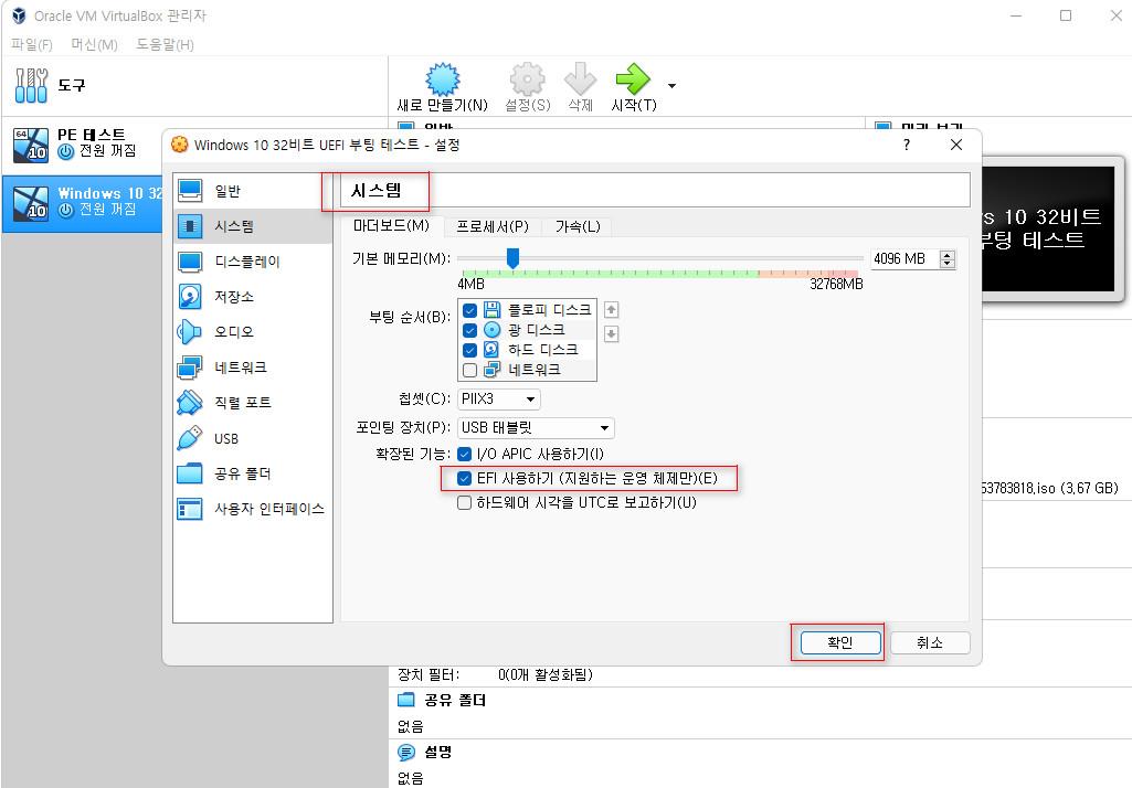 UEFI 부팅은 원래 32비트도 됩니다. 실컴은 메인보드 차원에서 32비트는 제한이 된 것 뿐입니다 - 가상머신에서는 32비트도 UEFI 됩니다 2021-09-08_142525.jpg