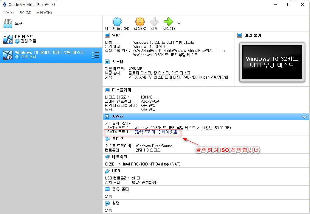 UEFI 부팅은 원래 32비트도 됩니다. 실컴은 메인보드 차원에서 32비트는 제한이 된 것 뿐입니다 - 가상머신에서는 32비트도 UEFI 됩니다 2021-09-08_140726.jpg