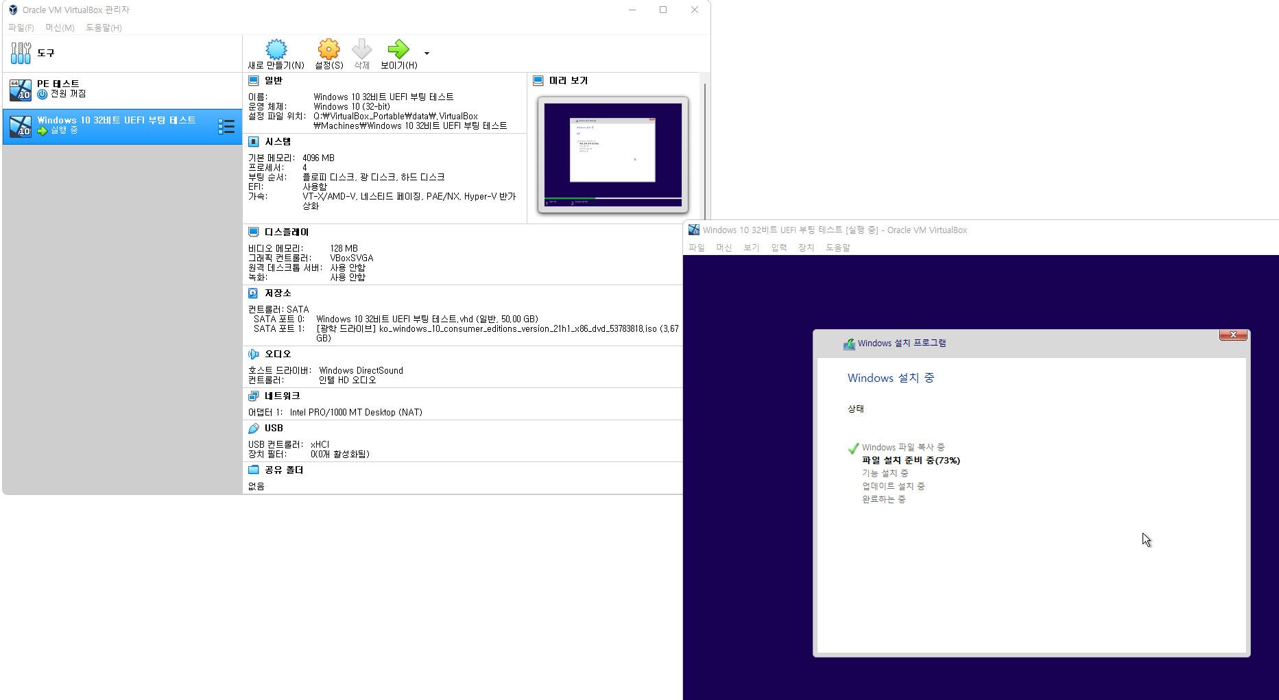 UEFI 부팅은 원래 32비트도 됩니다. 실컴은 메인보드 차원에서 32비트는 제한이 된 것 뿐입니다 - 가상머신에서는 32비트도 UEFI 됩니다 2021-09-08_143222.jpg