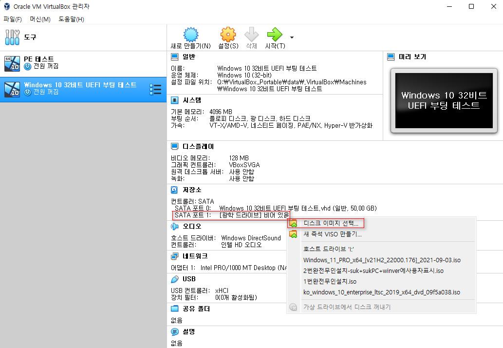 UEFI 부팅은 원래 32비트도 됩니다. 실컴은 메인보드 차원에서 32비트는 제한이 된 것 뿐입니다 - 가상머신에서는 32비트도 UEFI 됩니다 2021-09-08_140906.jpg