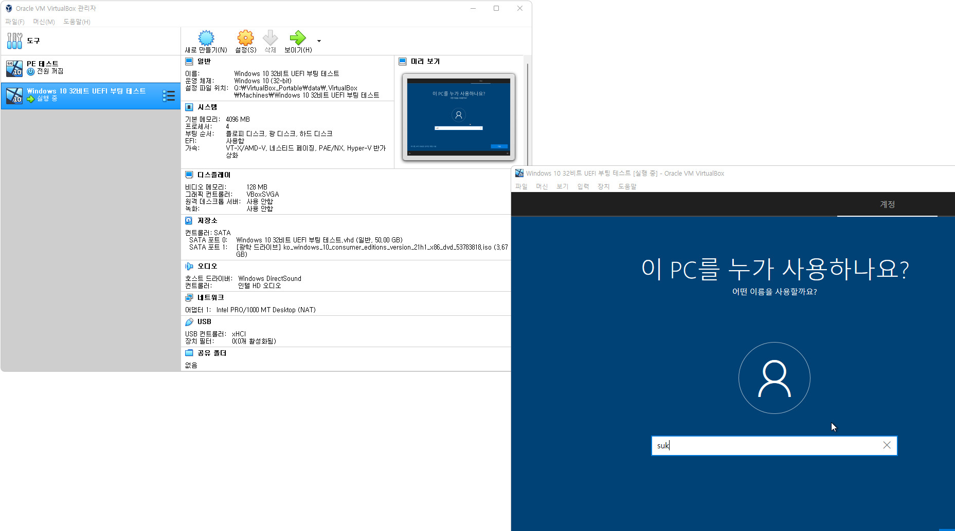 UEFI 부팅은 원래 32비트도 됩니다. 실컴은 메인보드 차원에서 32비트는 제한이 된 것 뿐입니다 - 가상머신에서는 32비트도 UEFI 됩니다 2021-09-08_144150.jpg