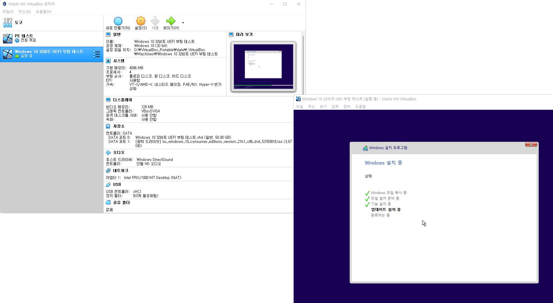 UEFI 부팅은 원래 32비트도 됩니다. 실컴은 메인보드 차원에서 32비트는 제한이 된 것 뿐입니다 - 가상머신에서는 32비트도 UEFI 됩니다 2021-09-08_143251.jpg