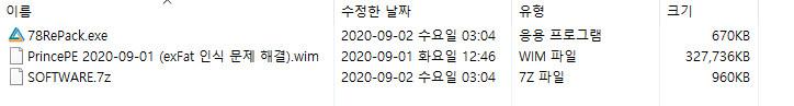 prince pe에 레지스트리 하이브 파일 추가 + 용량 최적화 2020-09-02_031520.jpg
