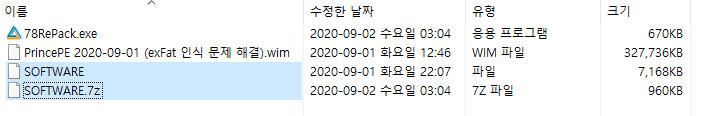 prince pe에 레지스트리 하이브 파일 추가 + 용량 최적화 2020-09-02_031602.jpg