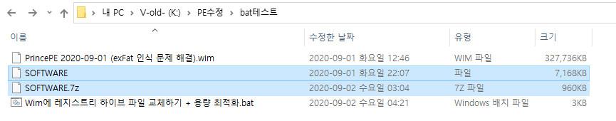 Wim에 레지스트리 하이브 파일 교체하기 + 용량 최적화.bat 테스트 2020-09-02_042255.jpg