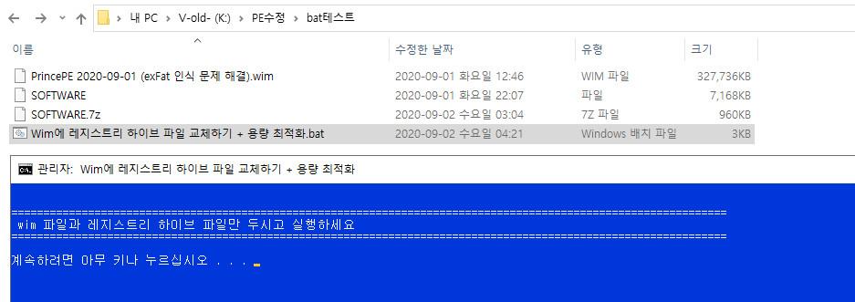 Wim에 레지스트리 하이브 파일 교체하기 + 용량 최적화.bat 테스트 2020-09-02_042418.jpg