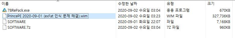 prince pe에 레지스트리 하이브 파일 추가 + 용량 최적화 2020-09-02_032414.jpg