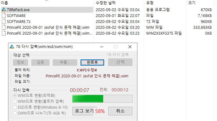 prince pe에 레지스트리 하이브 파일 추가 + 용량 최적화 2020-09-02_032332.jpg