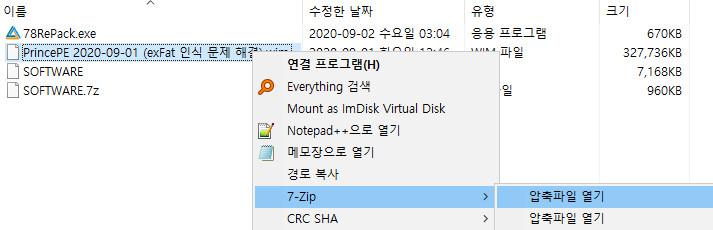 prince pe에 레지스트리 하이브 파일 추가 + 용량 최적화 2020-09-02_031625.jpg