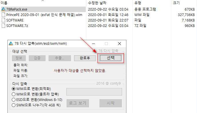 prince pe에 레지스트리 하이브 파일 추가 + 용량 최적화 2020-09-02_032205.jpg