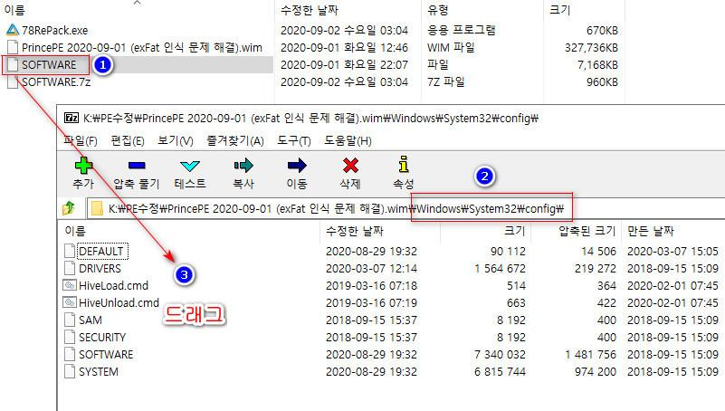 prince pe에 레지스트리 하이브 파일 추가 + 용량 최적화 2020-09-02_031711.jpg