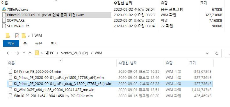 prince pe에 레지스트리 하이브 파일 추가 + 용량 최적화 - Ventoy에 wim 부팅하여 드래그 복사 테스트 2020-09-02_032753.jpg