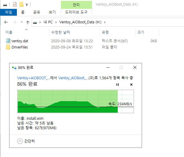 Ventoy v1.0.21 - 윈도우를 기본 부팅으로 하기 - 가상 머신에서는 다른 디스크를 못 찾네요 - 그래서 실컴에서 테스트합니다 - 실컴은 성공 - 스샷 생략 2020-09-24_155122.jpg