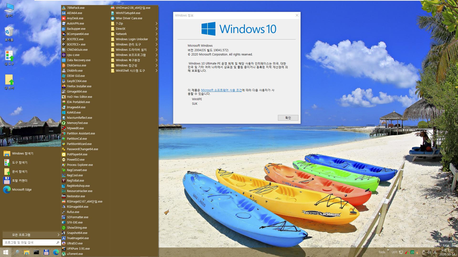 2020-10-14 수요일 정기 업데이트 통합 PRO x64 2개 - Windows 10 버전 2004 + 버전 20H2 누적 업데이트 KB4579311 (OS 빌드 19041.572 + 19042.572) - PE 만들기 테스트 - 94는 기본 시스템 계정으로 만들어집니다 2020-10-14_074348.jpg