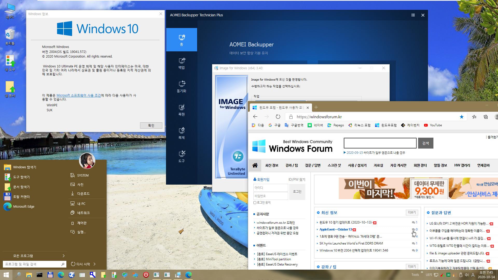 2020-10-14 수요일 정기 업데이트 통합 PRO x64 2개 - Windows 10 버전 2004 + 버전 20H2 누적 업데이트 KB4579311 (OS 빌드 19041.572 + 19042.572) - PE 만들기 테스트 - 94는 기본 시스템 계정으로 만들어집니다 2020-10-14_074538.jpg