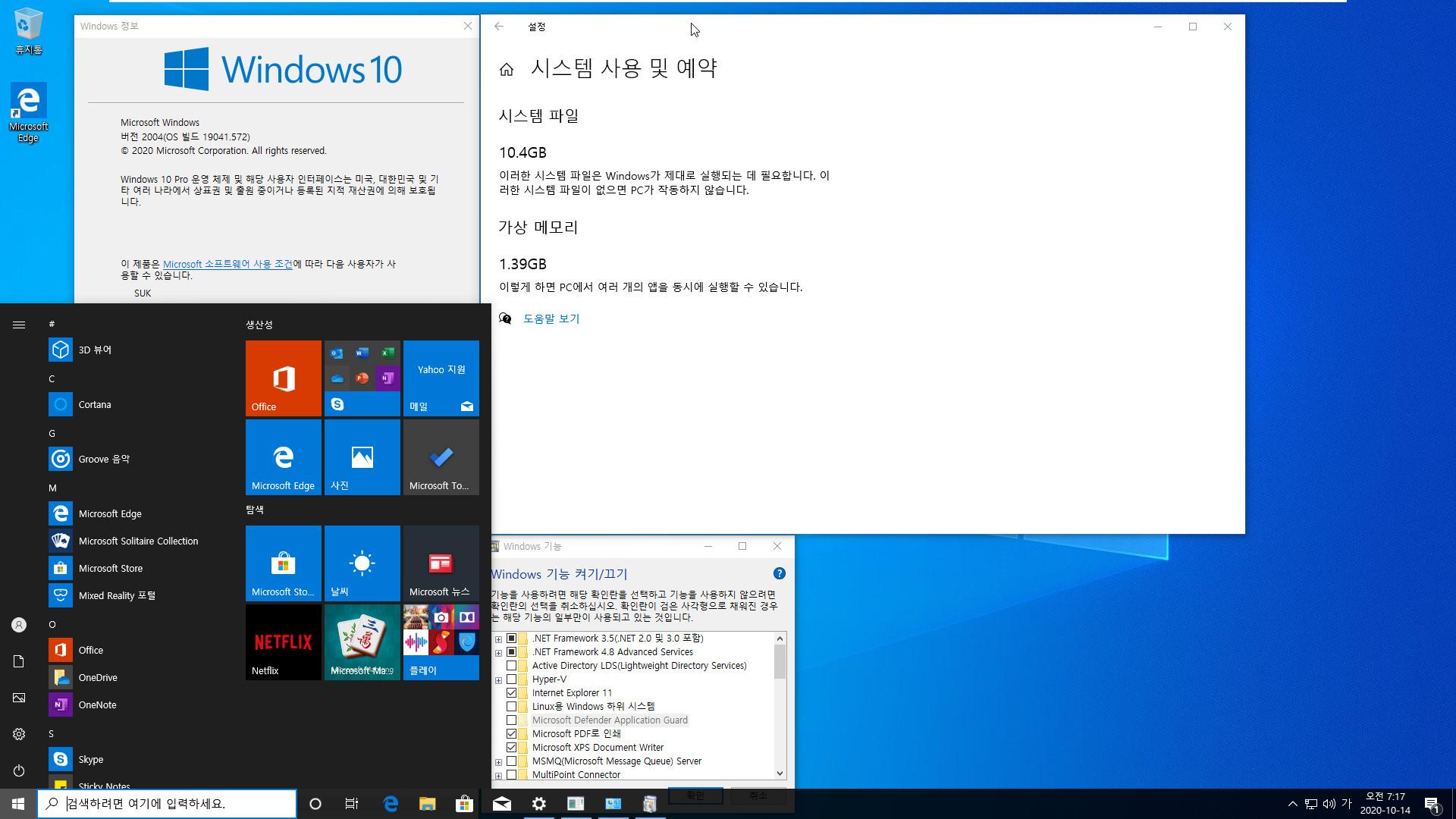 2020-10-14 수요일 정기 업데이트 통합 PRO x64 2개 - Windows 10 버전 2004 + 버전 20H2 누적 업데이트 KB4579311 (OS 빌드 19041.572 + 19042.572) - 설치 테스트 2020-10-14_071721.jpg