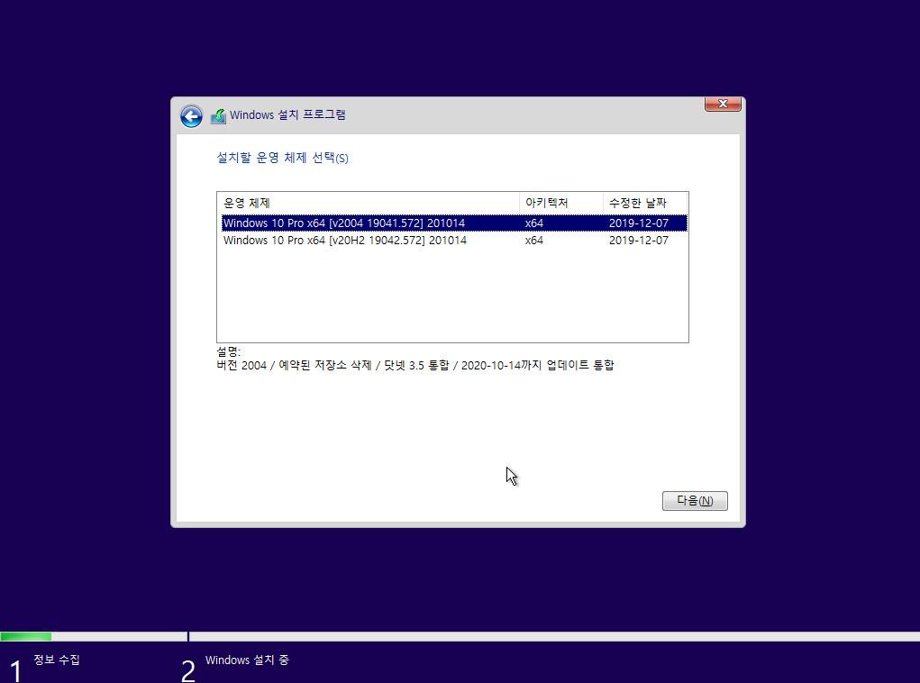 2020-10-14 수요일 정기 업데이트 통합 PRO x64 2개 - Windows 10 버전 2004 + 버전 20H2 누적 업데이트 KB4579311 (OS 빌드 19041.572 + 19042.572) - 이미지 선택 화면 2020-10-14_070709.jpg