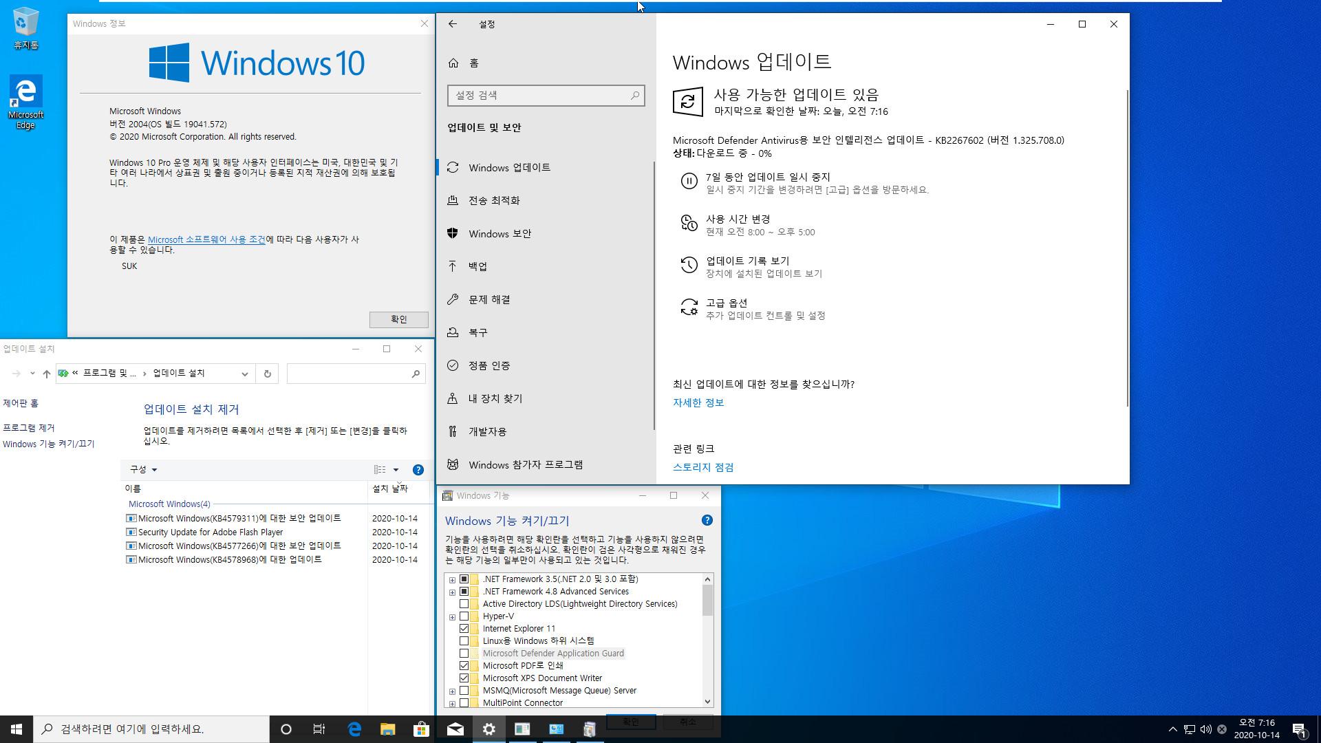 2020-10-14 수요일 정기 업데이트 통합 PRO x64 2개 - Windows 10 버전 2004 + 버전 20H2 누적 업데이트 KB4579311 (OS 빌드 19041.572 + 19042.572) - 설치 테스트 2020-10-14_071654.jpg