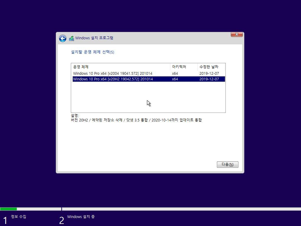 2020-10-14 수요일 정기 업데이트 통합 PRO x64 2개 - Windows 10 버전 2004 + 버전 20H2 누적 업데이트 KB4579311 (OS 빌드 19041.572 + 19042.572) - 이미지 선택 화면 2020-10-14_070727.jpg