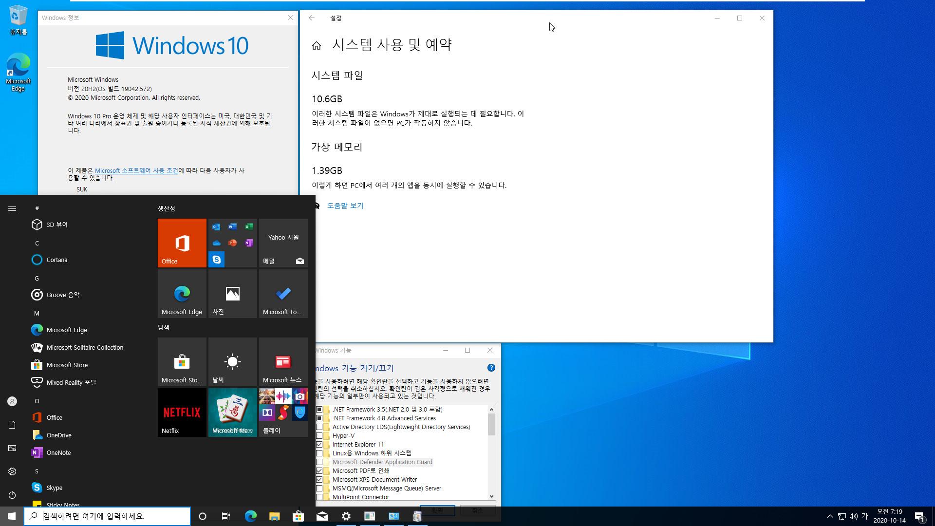 2020-10-14 수요일 정기 업데이트 통합 PRO x64 2개 - Windows 10 버전 2004 + 버전 20H2 누적 업데이트 KB4579311 (OS 빌드 19041.572 + 19042.572) - 설치 테스트 2020-10-14_071950.jpg