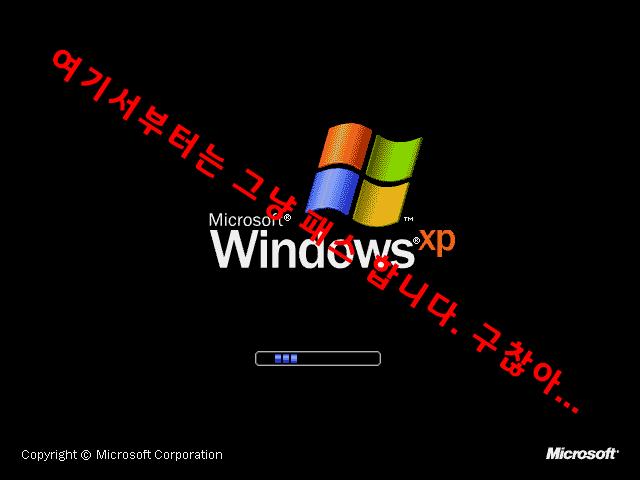 Windows XP전용-2020-09-29-04-16-21.png