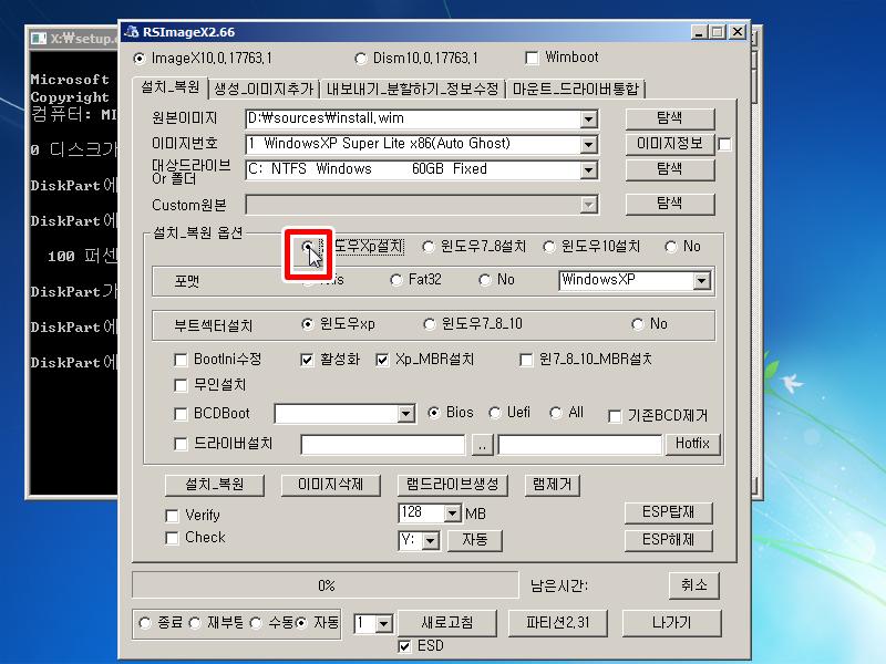 Windows XP전용-2020-09-29-04-15-04.png