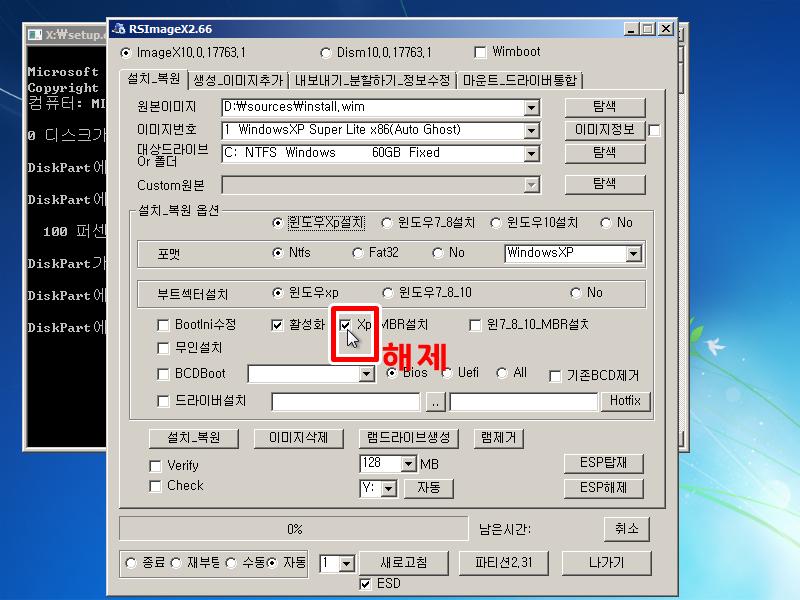 Windows XP전용-2020-09-29-04-15-14.png
