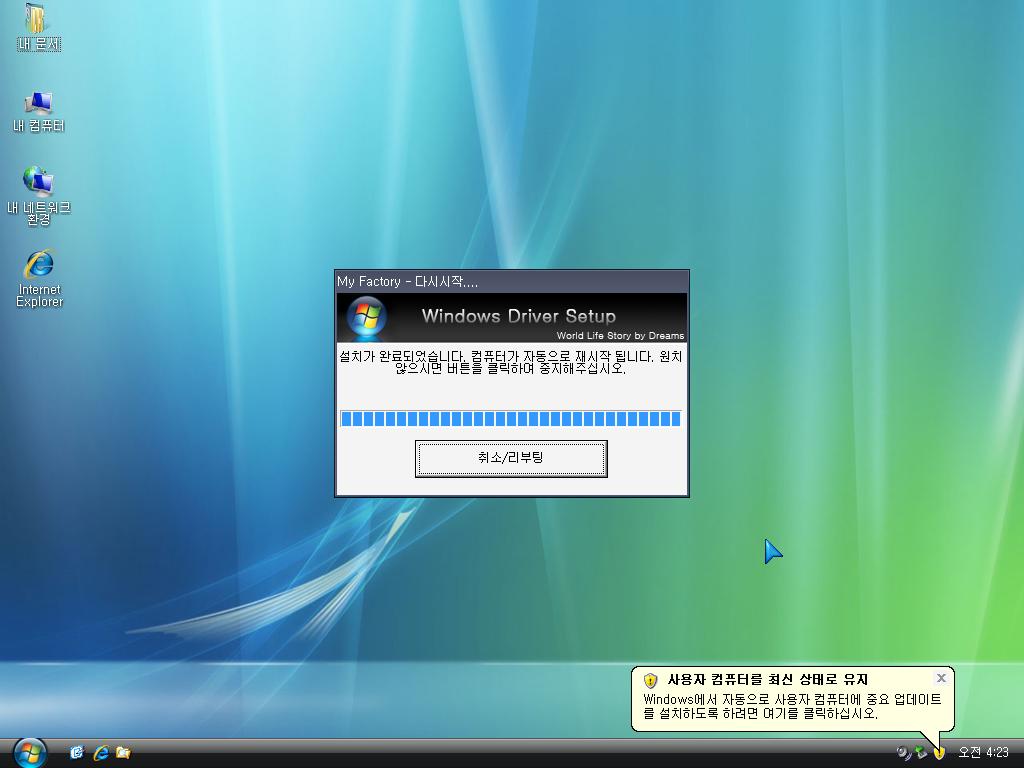 Windows XP전용-2020-09-29-04-23-41.png