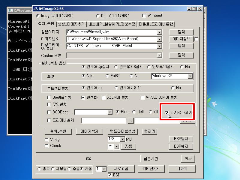 Windows XP전용-2020-09-29-04-15-27.png