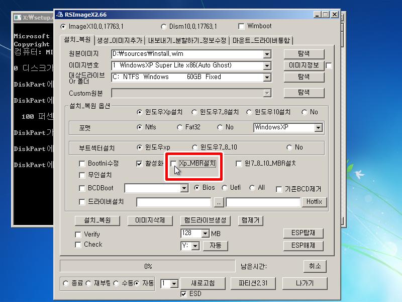 Windows XP전용-2020-09-29-04-15-17.png