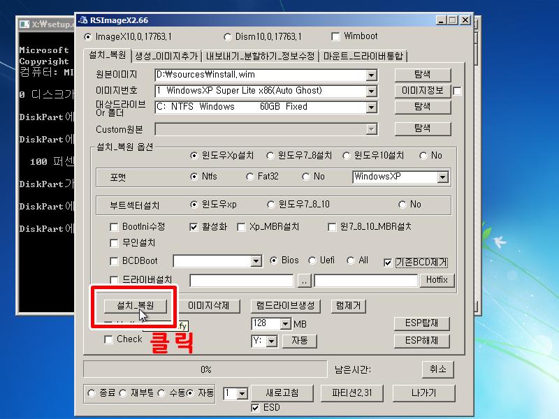 Windows XP전용-2020-09-29-04-15-35.png
