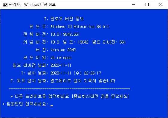 첨OO님 실컴용(19042.661) - 실컴에 부팅 테스트 (WinNTSetup.exe 사용) - 설치 날짜가 있으면 이미 윈도우 설치 완료된 이미지라서 설치 과정없이 바로 부팅합니다 2020-11-16_134434.jpg