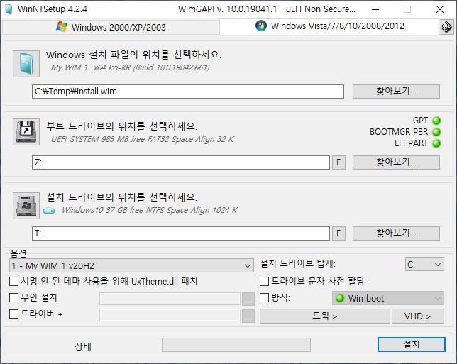 첨OO님 실컴용(19042.661) - 실컴에 부팅 테스트 (WinNTSetup.exe 사용) 2020-11-16_133341.jpg