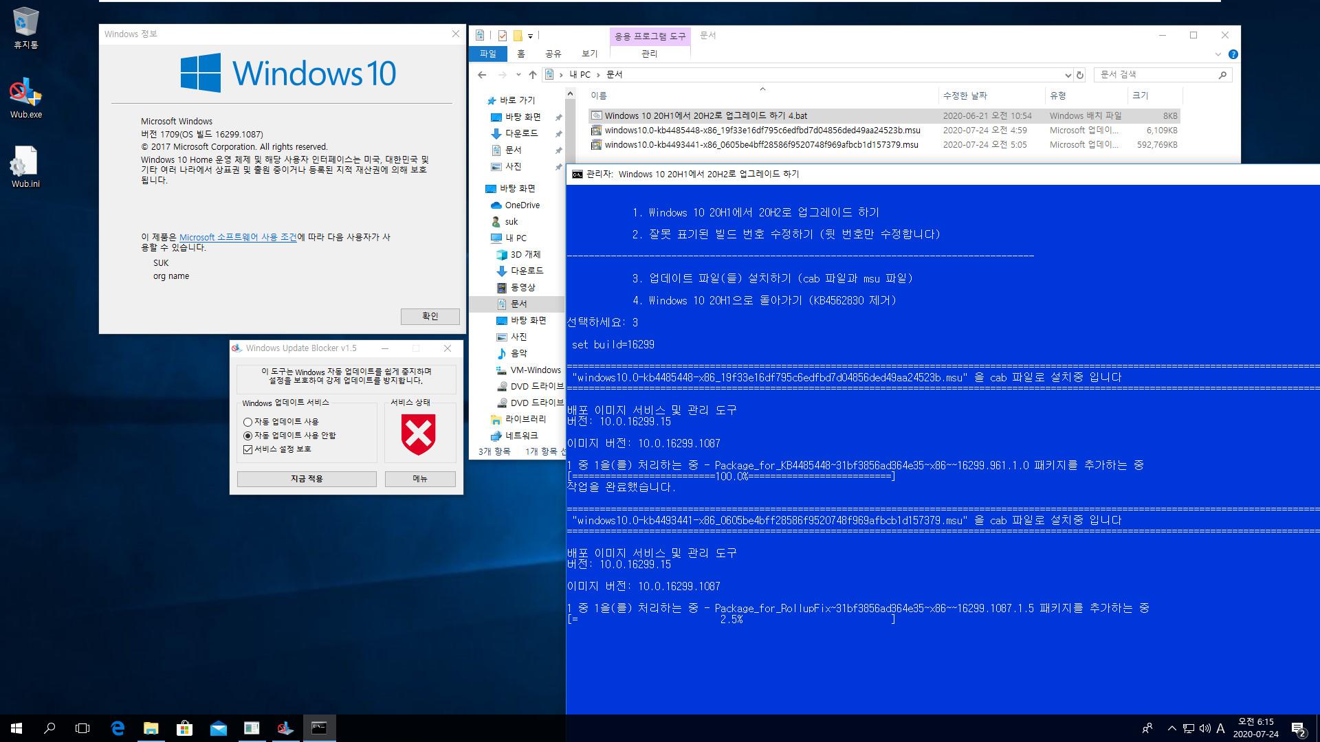 Windows Update Blocker v1.5 업데이트 방지 테스트 - 윈도우는 버전 1709으로 현재 강제 업데이트 중인 버전이고 홈 에디션-업데이트 설치는 cab 파일로 변환하여 설치하면 업데이트 서비스가 꺼져 있어도 설치됩니다 2020-07-24_061502.jpg