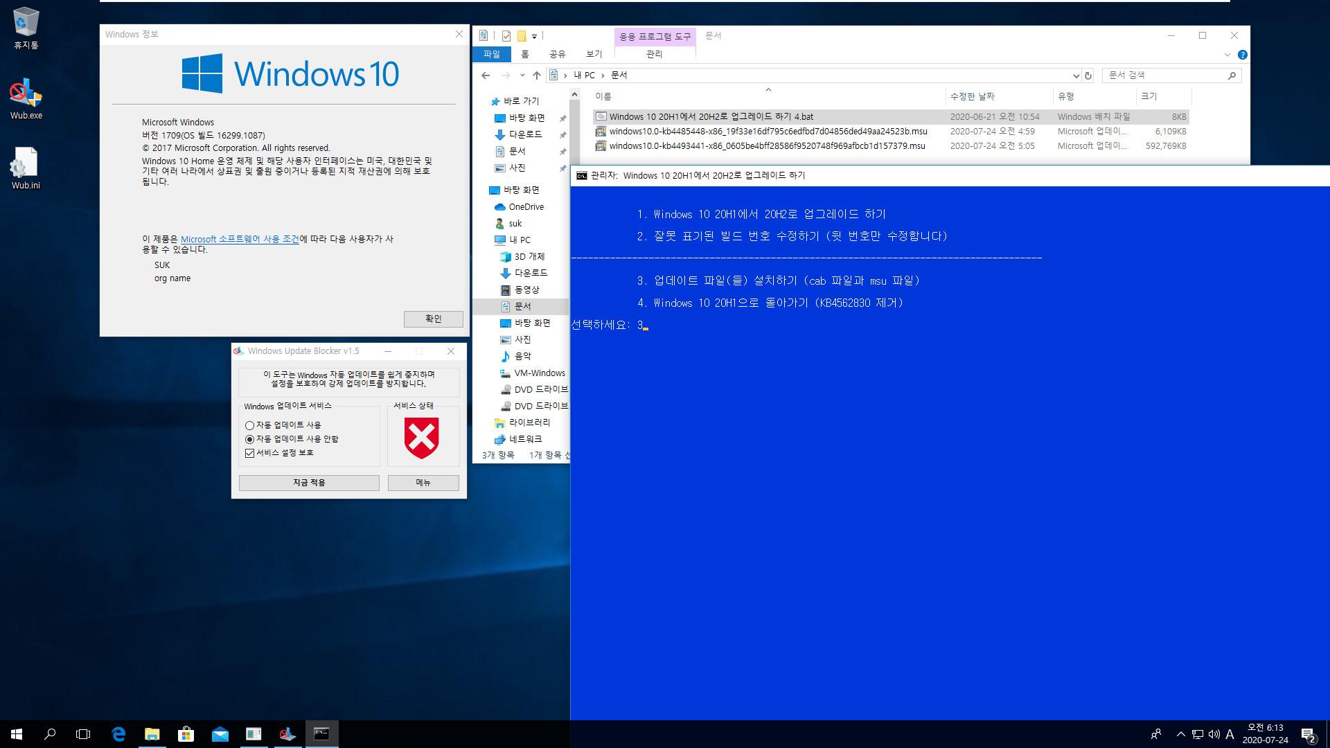 Windows Update Blocker v1.5 업데이트 방지 테스트 - 윈도우는 버전 1709으로 현재 강제 업데이트 중인 버전이고 홈 에디션-업데이트 설치는 cab 파일로 변환하여 설치하면 업데이트 서비스가 꺼져 있어도 설치됩니다 2020-07-24_061347.jpg