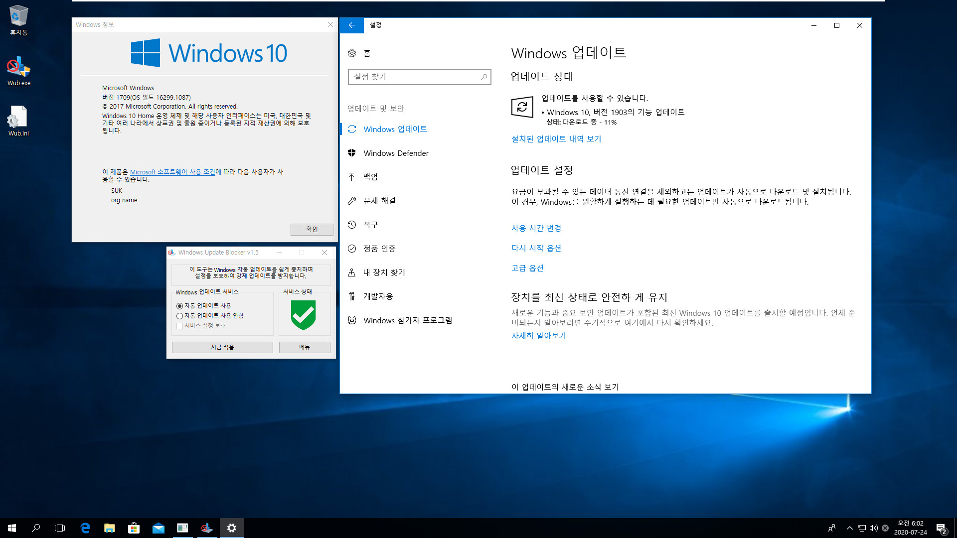 Windows Update Blocker v1.5 업데이트 방지 테스트 - 윈도우는 버전 1709으로 현재 강제 업데이트 중인 버전이고 홈 에디션 2020-07-24_060236.jpg