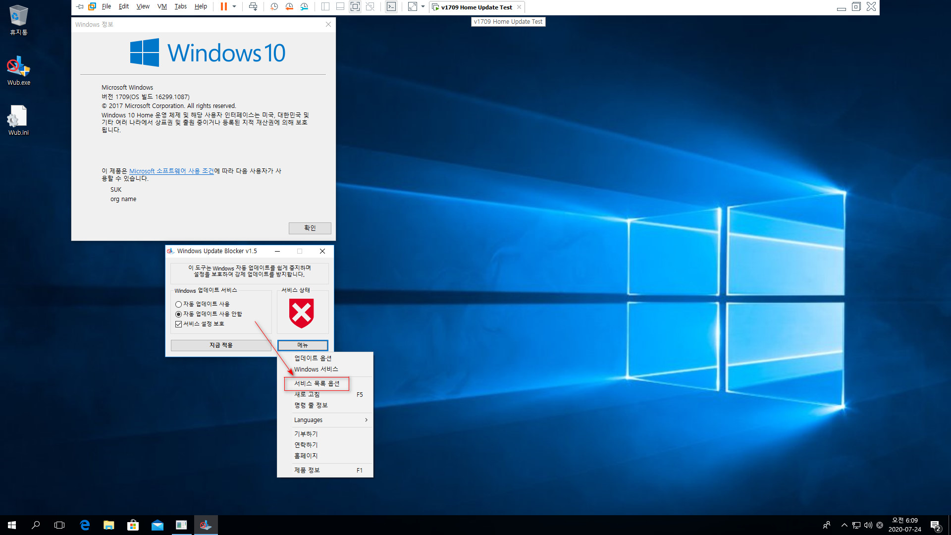 Windows Update Blocker v1.5 업데이트 방지 테스트 - 윈도우는 버전 1709으로 현재 강제 업데이트 중인 버전이고 홈 에디션 2020-07-24_060926.jpg