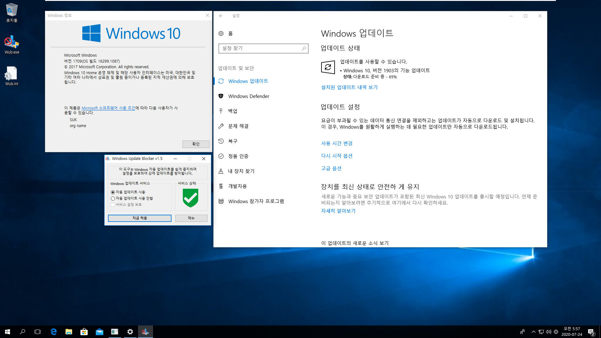 Windows Update Blocker v1.5 업데이트 방지 테스트 - 윈도우는 버전 1709으로 현재 강제 업데이트 중인 버전이고 홈 에디션 - 테스트 시작 2020-07-24_055737.jpg