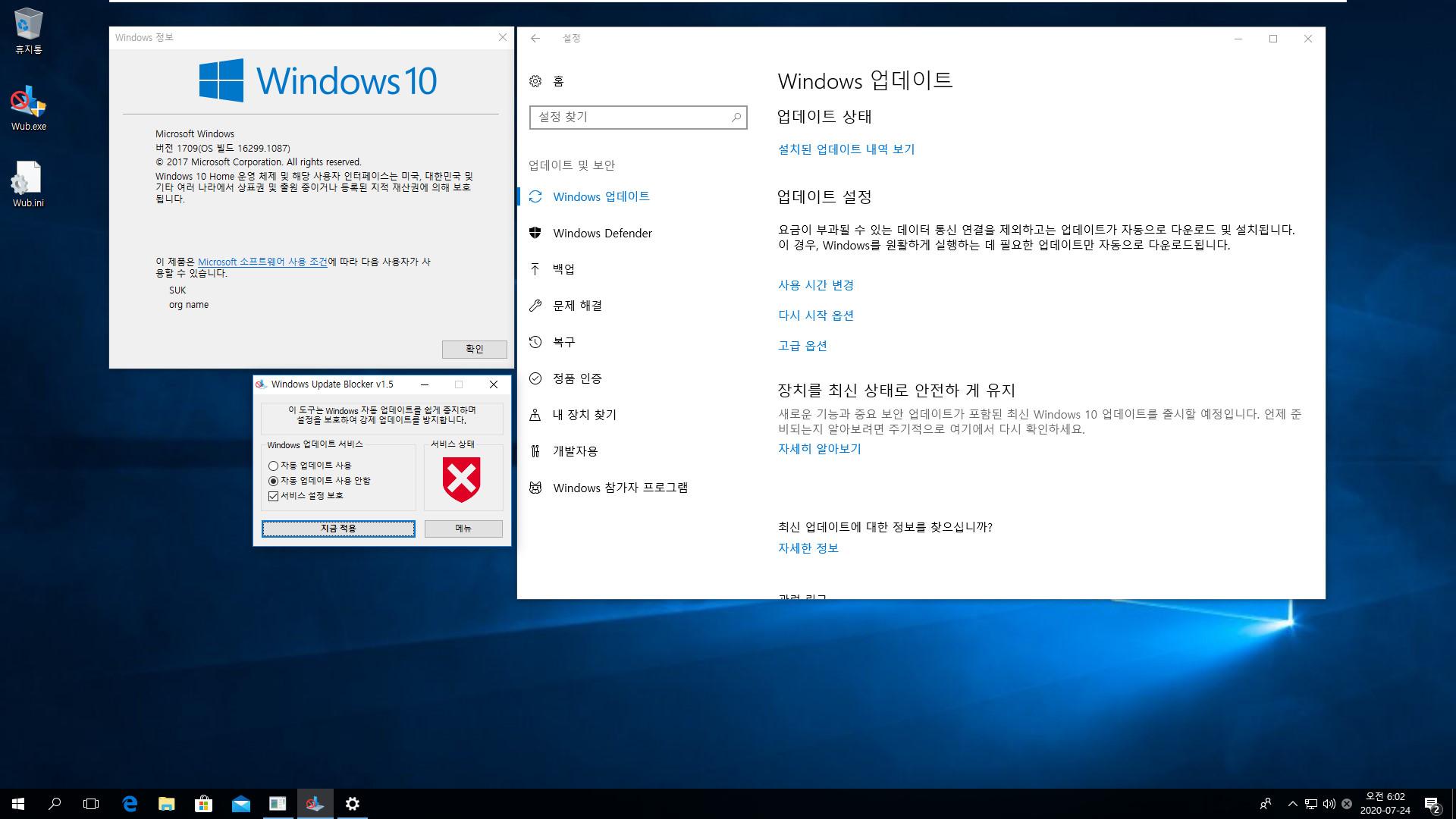 Windows Update Blocker v1.5 업데이트 방지 테스트 - 윈도우는 버전 1709으로 현재 강제 업데이트 중인 버전이고 홈 에디션 2020-07-24_060259.jpg
