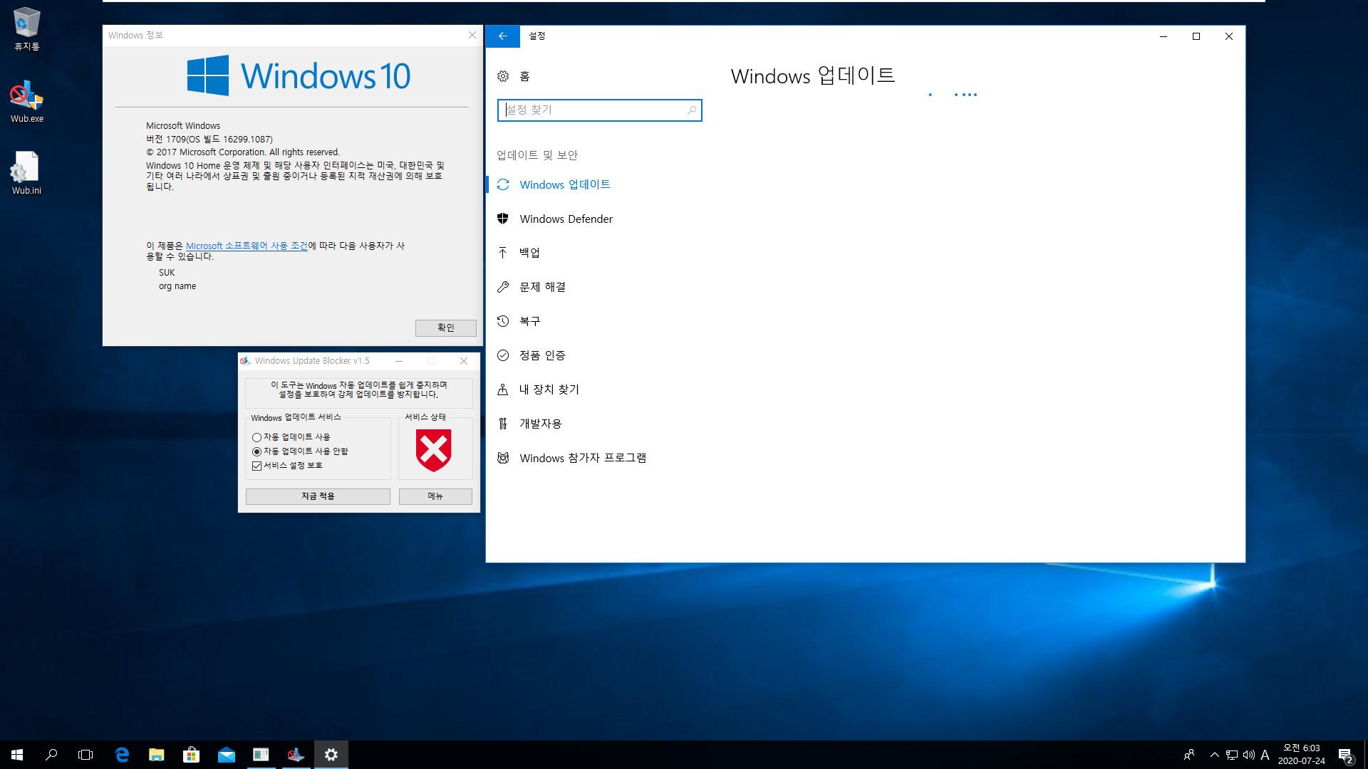 Windows Update Blocker v1.5 업데이트 방지 테스트 - 윈도우는 버전 1709으로 현재 강제 업데이트 중인 버전이고 홈 에디션-설정을 닫고 다시 열면 이렇게 무한 구슬 지나갑니다 2020-07-24_060335.jpg