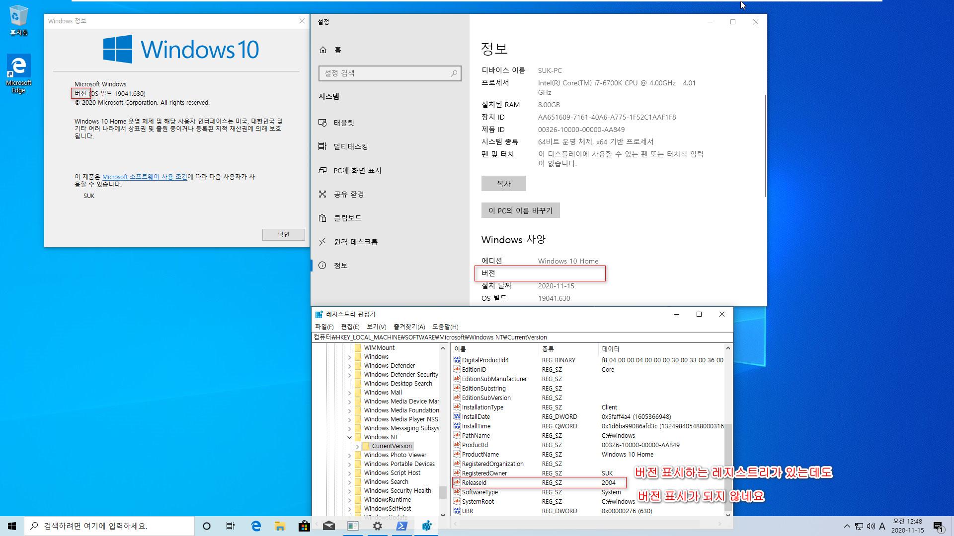 Windows 10 버전이 표시 되어 있지 않을 때, 버전 표시하기.bat 테스트 - Windows 10 버전 2004 윈도우 중에 버전이 표시되지 않는 윈도우가 있어서 만들게 됨 2020-11-15_004827.jpg