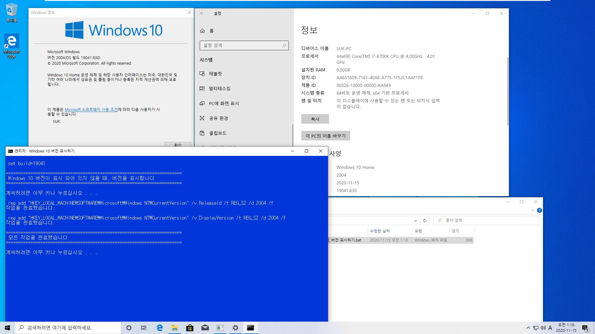 Windows 10 버전이 표시 되어 있지 않을 때, 버전 표시하기.bat 테스트 - Windows 10 버전 2004 윈도우 중에 버전이 표시되지 않는 윈도우가 있어서 만들게 됨 2020-11-15_011811.jpg