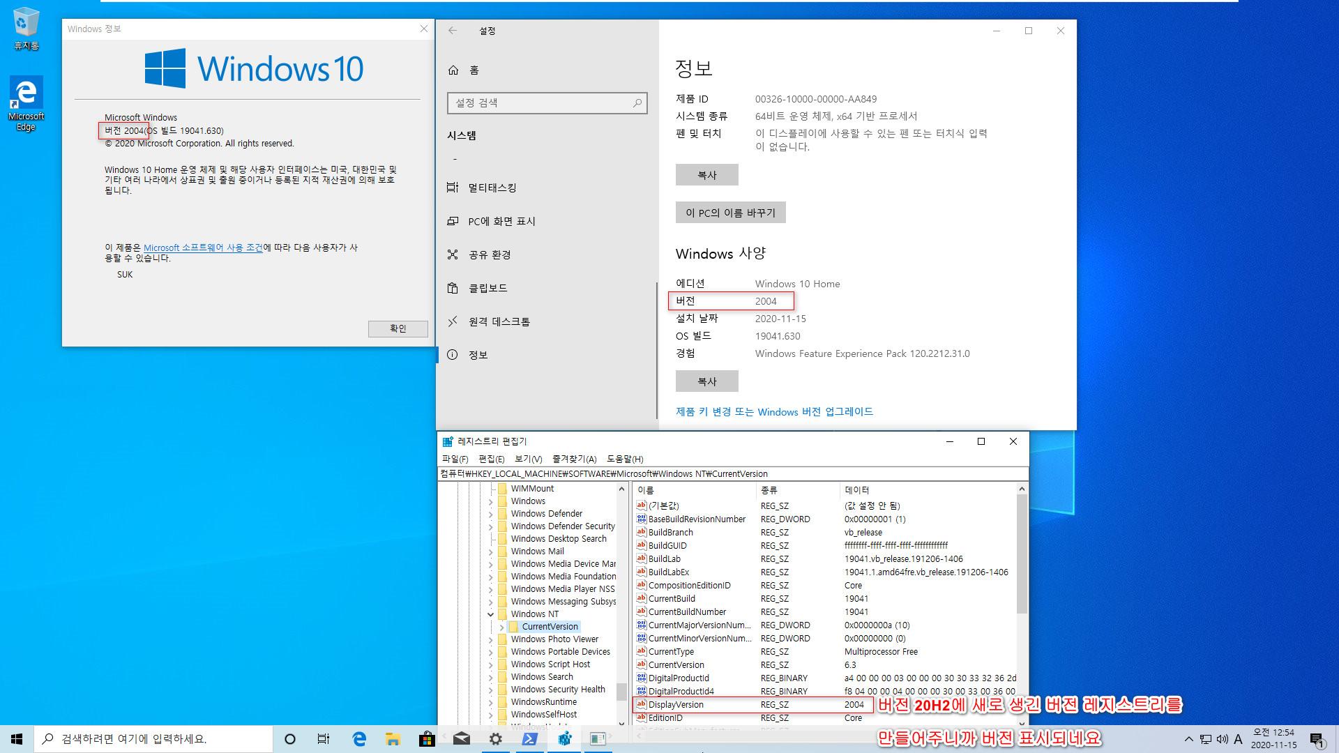 Windows 10 버전이 표시 되어 있지 않을 때, 버전 표시하기.bat 테스트 - Windows 10 버전 2004 윈도우 중에 버전이 표시되지 않는 윈도우가 있어서 만들게 됨 2020-11-15_005407.jpg