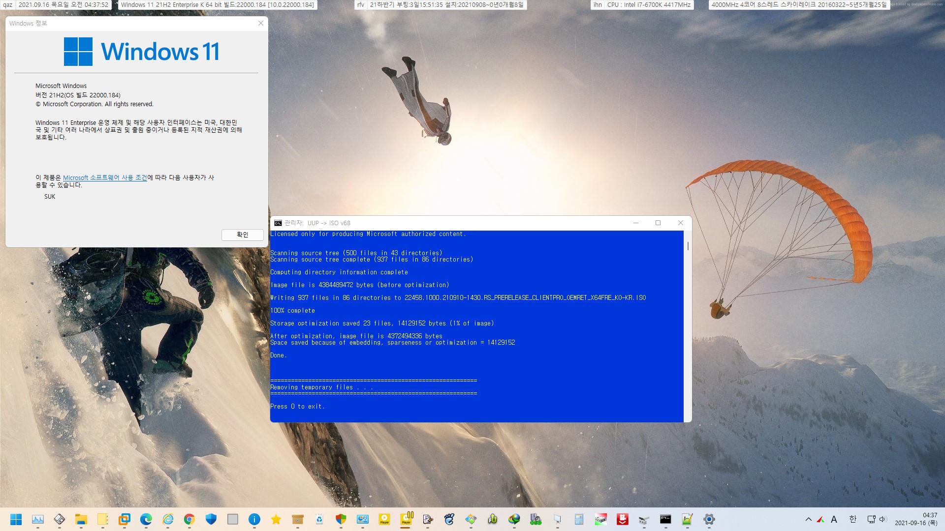 Windows 11 인사이더 프리뷰 - 버전 Dev (OS 빌드 22458.1000) 나왔네요 - 개발자 채널 - uup 사이트 2군데 전부 한국어 iso가 install.wim 단계에서 오류가 생겨서 윈도우 업데이트에서 uup 파일들 다운로드하여 iso 만드는데 성공했습니다 2021-09-16_043753.jpg