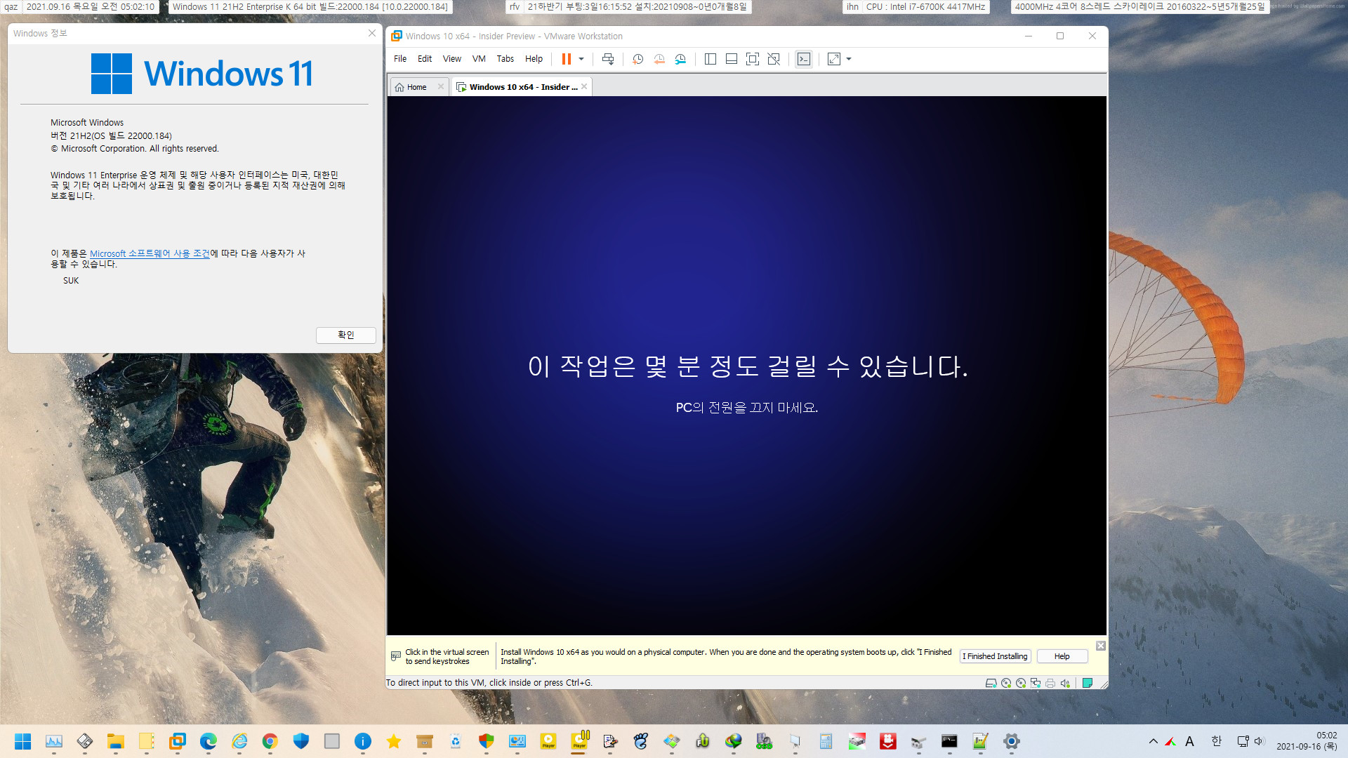 Windows 11 인사이더 프리뷰 - 버전 Dev (OS 빌드 22458.1000) 나왔네요 - 개발자 채널 - uup 사이트 2군데 전부 한국어 iso가 install.wim 단계에서 오류가 생겨서 윈도우 업데이트에서 uup 파일들 다운로드하여 iso 만드는데 성공했습니다 2021-09-16_050210.jpg